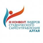 III Конвент лидеров студенческого самоуправления Алтая