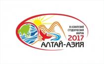 III Азиатский студенческий форум «Алтай-Азия - 2017»