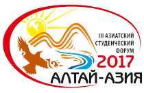 "The III Asian Student Forum ""Altai-Asia - 2017"""