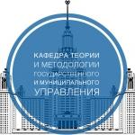 Научный семинар кафедры теории и методологии государственного и муниципального управления 14.02.2018