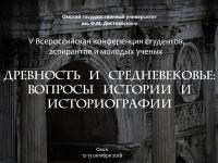 Древность и средневековье: вопросы истории и историографии