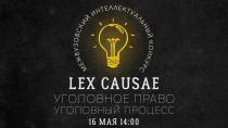 «LEX CAUSAE»