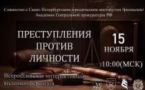 """Видеоконференция на тему """"Преступления против личности"""""""