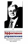 6-я научно-практическая конференция «Эффективное управление» памяти М.И. Панова