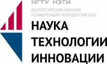 НТИ-2020