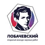 Лобачевский - 2021