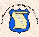 Событие в истории России.Кронштадт: мятеж или восстание?