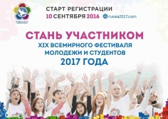 Фестиваль молодежи и студентов