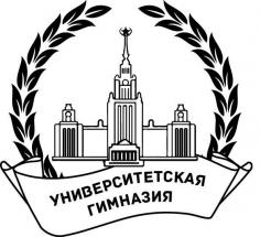 Поступление в 10 класс Университетской гимназии МГУ