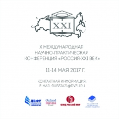 """The X Anniversary International Academic and Research Conference """"Russia – XXI century"""""""