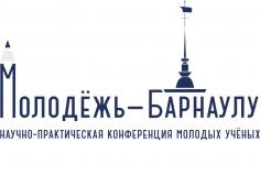 Молодежь - Барнаулу